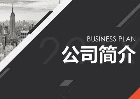 云南浩鴻消防設備有限公司公司簡介